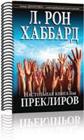Настольная книга для преклиров